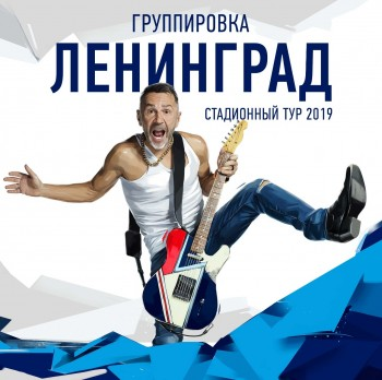 Stadium tour 2019: Leningrad in Rostov-on-Don