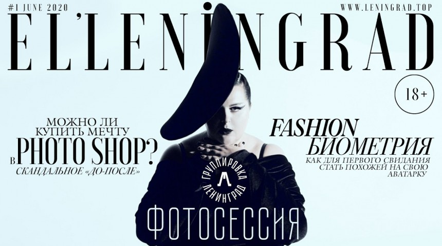 Leningrad — Photo session